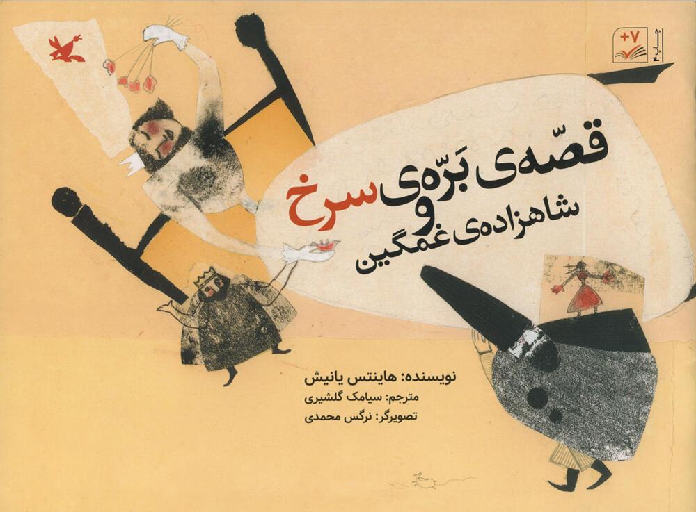 «قصهی برهی سرخ و شاهزادهی غمگین» بار دیگر منتشر شد