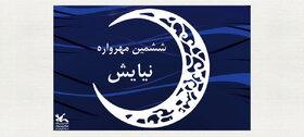 """درخشش اعضای مراکز کانون استان تهران در مهرواره """"نیایش"""""""