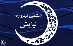 افتخار آفرینی اعضاء کانون پرورش فکری کودکان و نوجوانان استان اصفهان در مهرواره «نیایش»