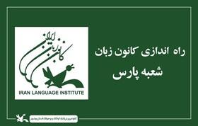 مرکز آموزشی کانون زبان «پارس» در شهر جم راه اندازی شد