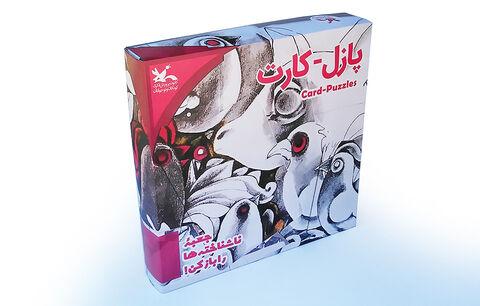 رونمایی از پازل کارتی «آهو و پرندهها» با اقتباس از آثار نیما یوشیج
