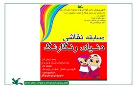 مسابقه نقاشی« دنیای رنگارنگ» در کانون گلستان برگزار میشود