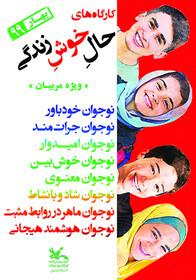 توجه به مهارتهای مثبت روانشناختی از اولویتهای اصلی کانون استان اردبیل