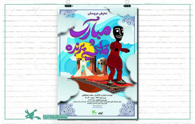 """Performing """"Mubarak and the Flying Rug"""" at Kanoon Theater Centre"""
