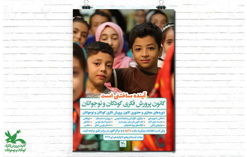 آغاز ثبتنام کلاسهای تابستانی کانون پرورش فکری در سراسر استان گلستان