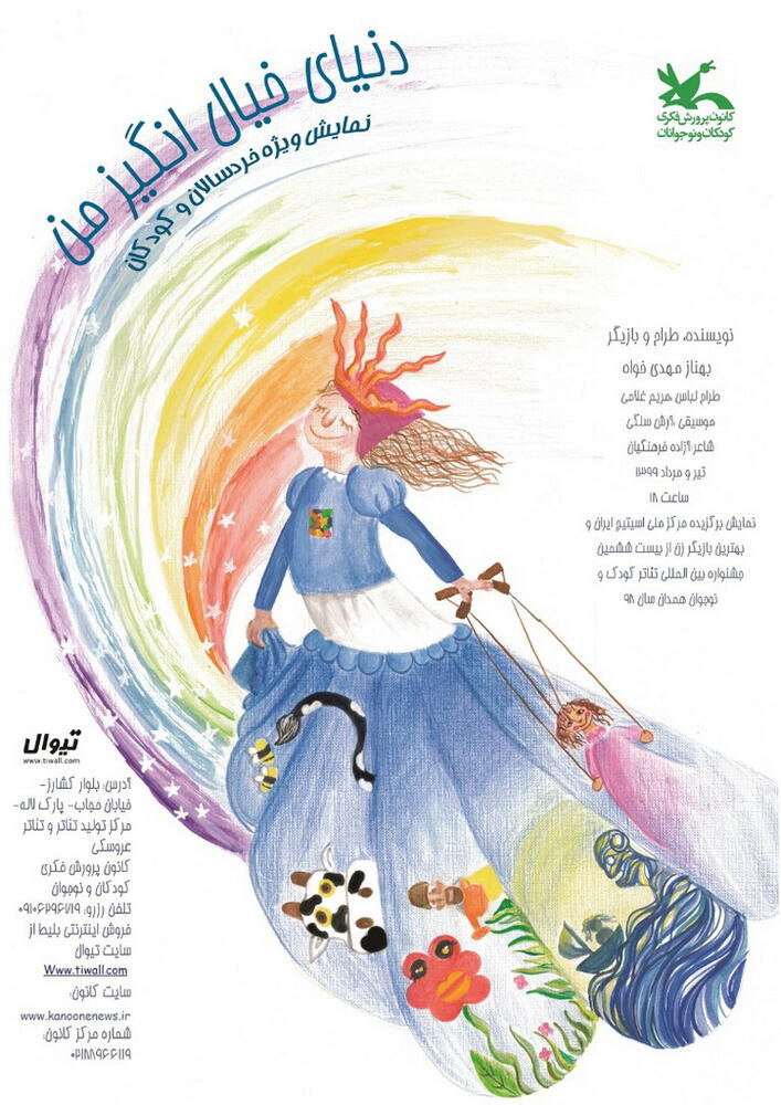 """""""My Imaginary World"""" in Kanoon Theater Center"""