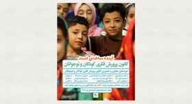 آغاز ثبت نام  تابستانی کارگاه های مجازی و حضوری کانون استان تهران