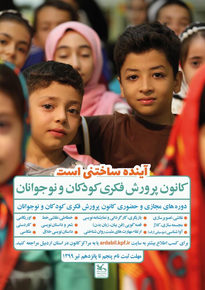 کارگاههای تابستانی کانون استان اردبیل در سال ۱۳۹۹