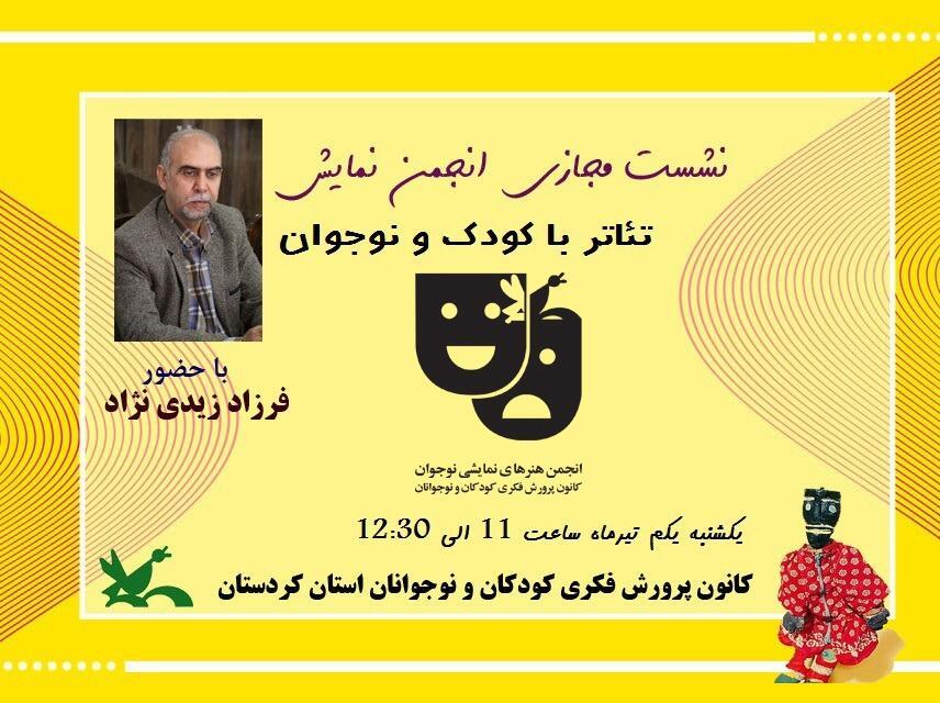 دومین نشست تخصصی فضای مجازی انجمن نمایشگران نسار کانون استان کردستان برگزار گردید
