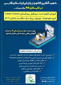آمادگی کانون زبان ایران برای برگزاری آنلاین کلاسها در استان فارس