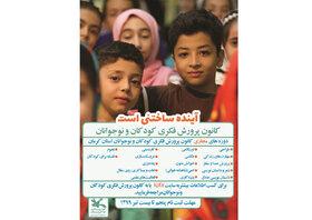 کارگاه های برخط کانون کرمان
