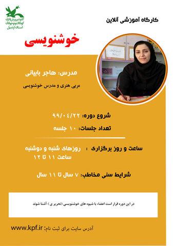 پوستر کارگاههای مجازی(آنلاین) کانون استان اردبیل-1399