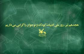 کانون، روز ملی ادبیات کودک را تبریک گفت