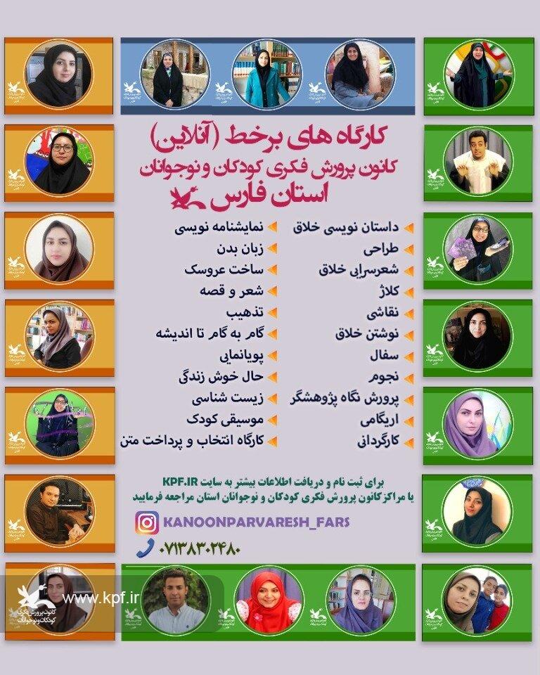 کارگاههای مجازی کانون فارس در حال برگزاری است