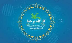 عناوین کارگاه های آموزش بر خط کانون استان تهران