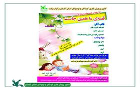 معرفی برگزیدگان فراخوان مجازی« قصهی ما همینجاست »
