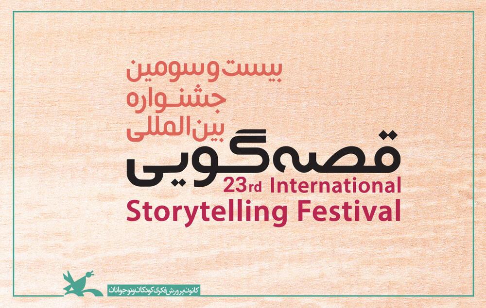 بیستوسومین جشنواره بینالمللی قصهگویی با شکلی متفاوت و به صورت مجازی