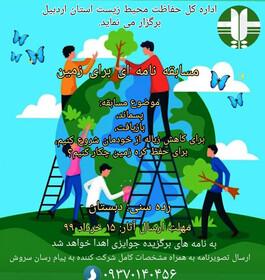 اعضای مراکز کانون استان اردبیل در میان برگزیدگان مسابقه «نامهای برای زمین»