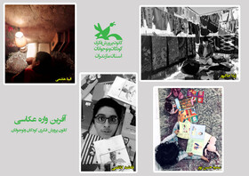 درخشش مربیان و عضو کانون مازندران در آفرین واره عکاسی کشور