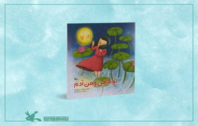 """Poetry Collection of """"You are a Fish, I am a Human"""" is Published"""