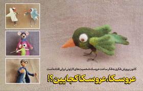 ساخت عروسک شخصیتهای کارتونی ایرانی