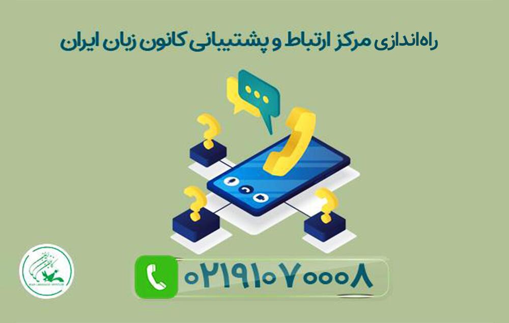 مرکز ارتباط و پشتیبانی کانون زبان ایران راهاندازی شد