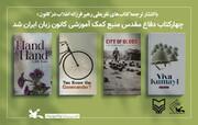 چهار کتاب دفاع مقدس منبع کمک آموزشی کانون زبان ایران شد