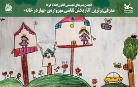 معرفی برترین آثار بخش نقاشی مهروارهی «بهار در خانه»