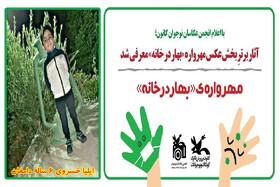 کودک دامغانی برگزیده مهروارهی کشوری «بهار در خانه»
