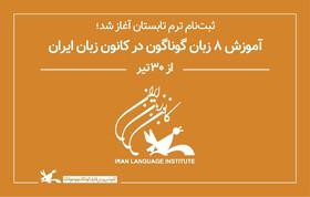 آموزش ۸ زبان گوناگون در کانون زبان ایران