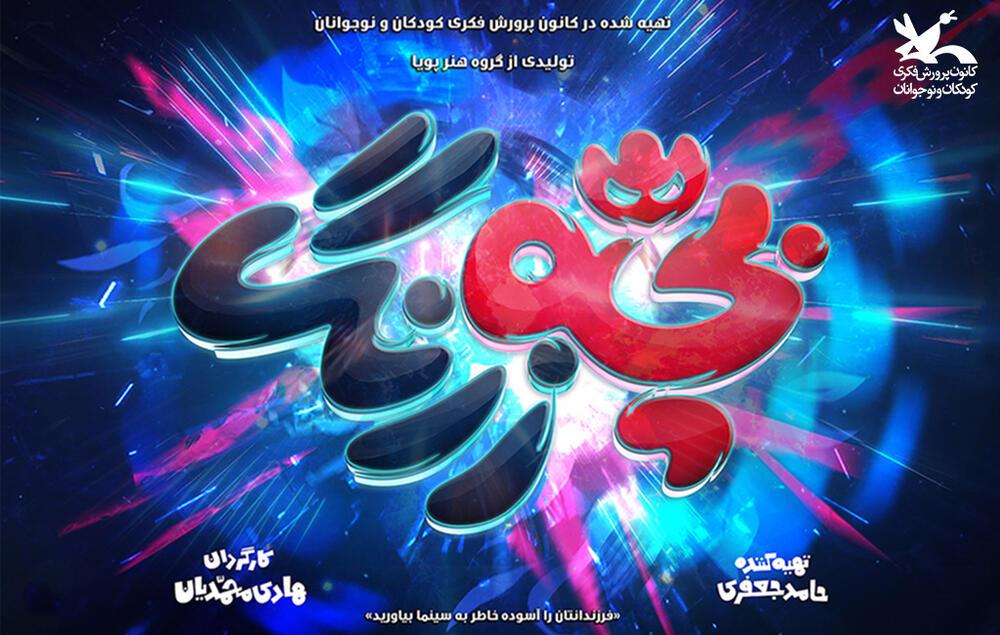 انتشار داستانِ «بچه زرنگ»؛ نخستین انیمیشن سینمایی کانون