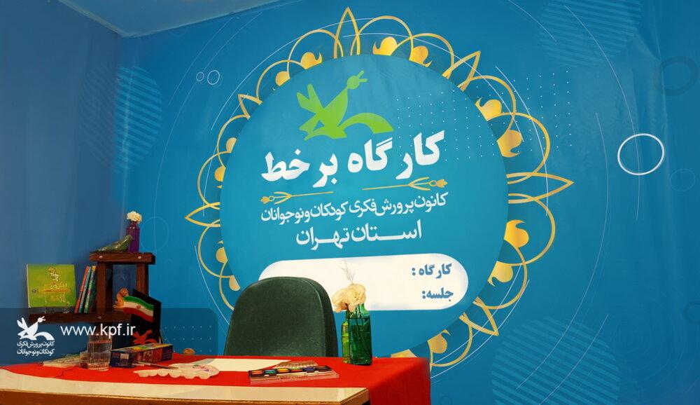 استقبال از دوره های برخط کانون مجازی استان تهران