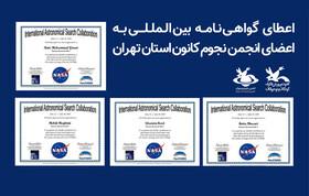 اعطای گواهینامه بینالمللی به اعضای انجمن نجوم کانون استان تهران