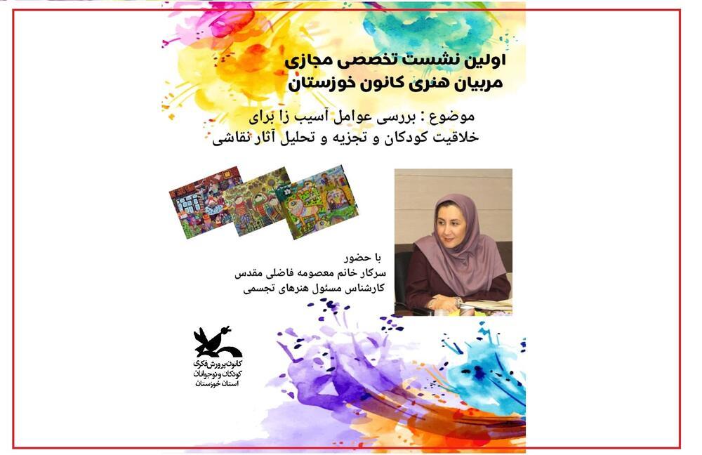اولین نشست تخصصی مجازی مربیان هنری مراکز کانون خوزستان برگزار شد