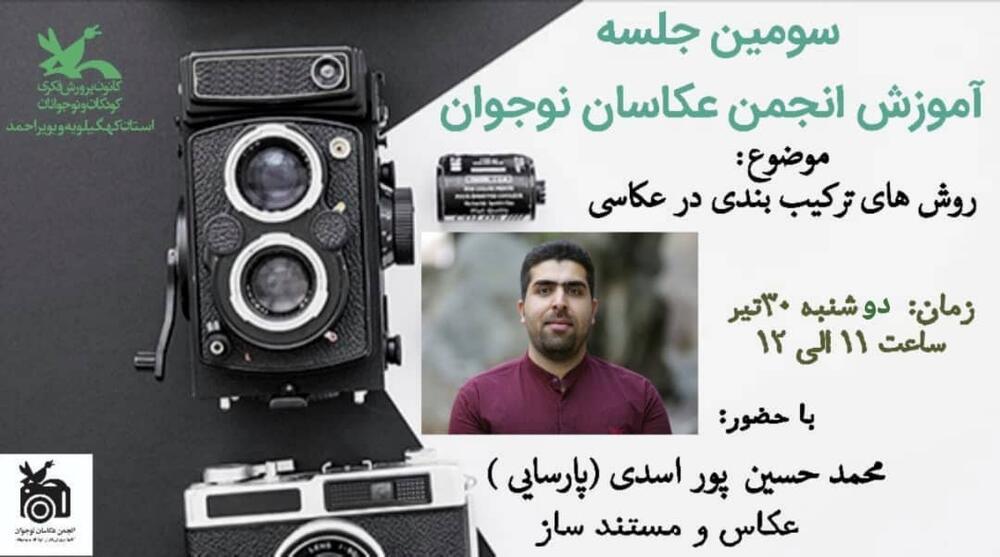 برگزاری سومین نشست تخصصی مجازی انجمن عکاسان نوجوان کانون استان کهگیلویه و بویراحمد