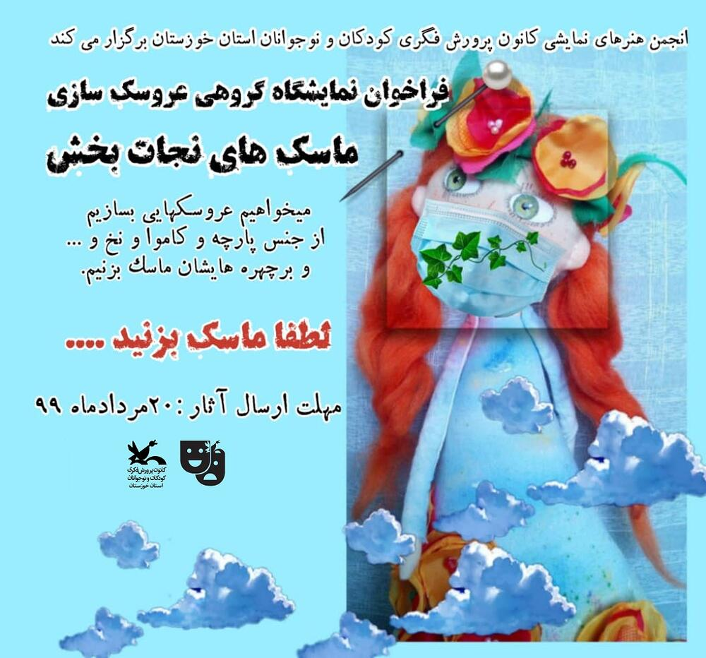 نوجوانان عضو کانون خوزستان نمایشگاه عروسکهای نجاتبخش برپا میکنند