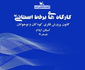 اولین کارگاه برخط کانون استان ایلام در شهرستان ها کلید خورد