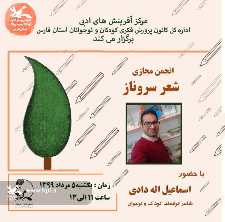 هفتمین نشست مجازی انجمن ادبی سروناز با حضور شاعر الیگودرزی