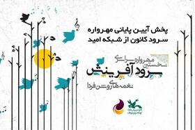 پخش سرود نمایش «شهر شقایق» کانون پرورش فکری گلستان از شبکه امید سیمای جمهوری اسلامی