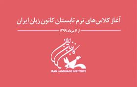 آغاز کلاسهای تابستانی کانون زبان ایران از یازدهم مرداد