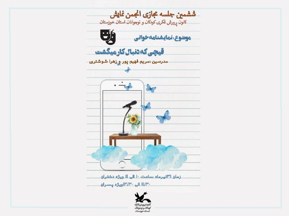 برگزاری ششمین نشست انجمن هنرهای نمایشی کانون خوزستان در فضای مجازی
