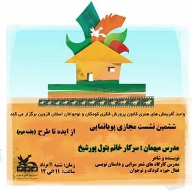 برگزاری ششمین نشست مجازی پویانمایی کانون قزوین به شیوه کارگاهی