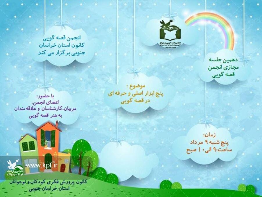 دهمین نشست انجمن قصه گویی شاخه کانون خراسان جنوبی  برگزار شد
