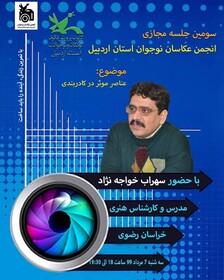 سومین نشست مجازی انجمن عکاسی کانون استان اردبیل