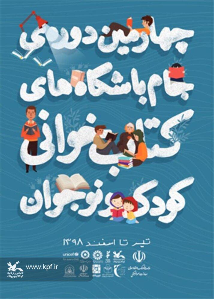 نامه عضو کانون کرمان به فرهاد حسنزاده شایسته تقدیر شد