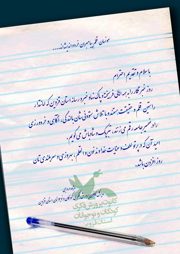 پیام تبریک مدیرکل کانون استان قزوین به مناسبت روز خبرنگار