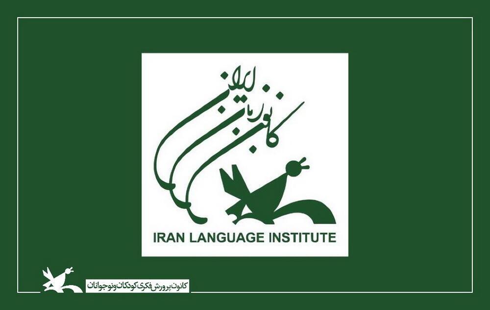 شروع ترم تابستان کانون زبان ایران