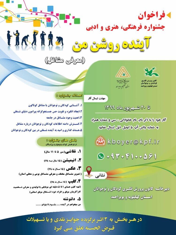 """جشنواره فرهنگی، هنری و ادبی """"آینده روشن من """" برگزار می شود"""