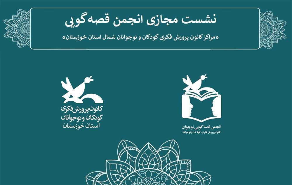 استقبال نوجوانان و بزرگسالان از فعالیتهای مجازی انجمن قصهگویی کانون شمال خوزستان