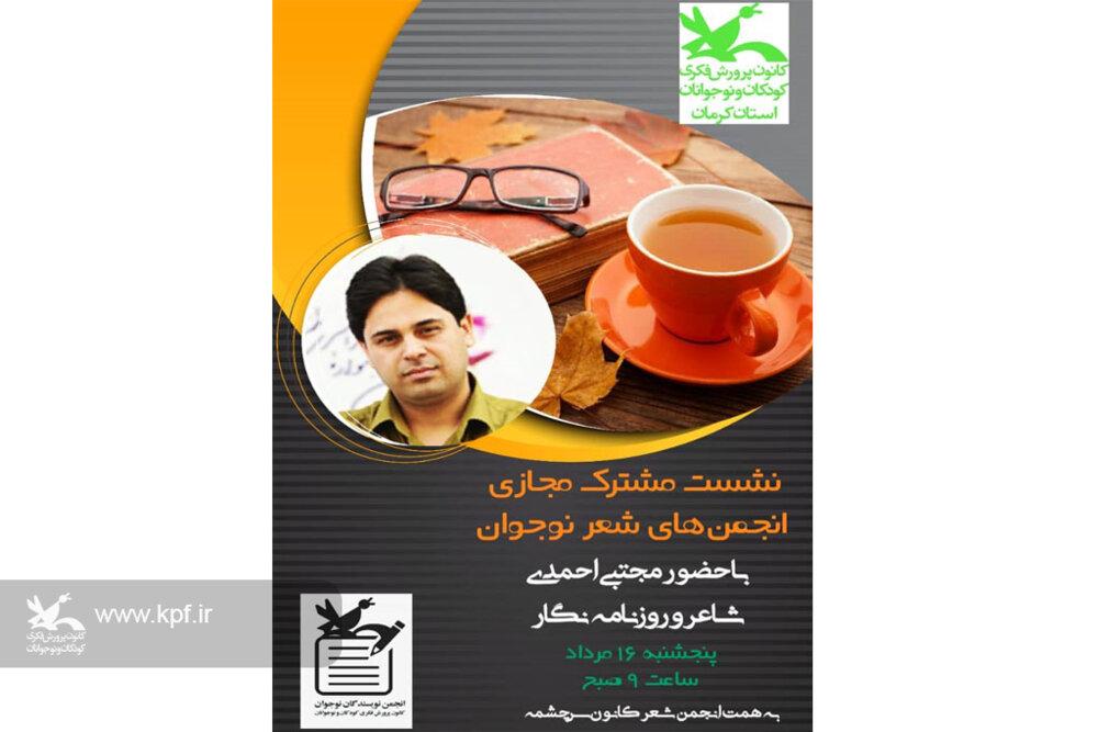 نشست مجازی مشترک انجمنهای شعر کانون کرمان برگزار شد
